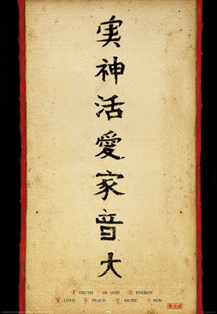 Truth, Love, Peace, God, Music, Energy, Sun - Chinese Writing